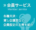 会員サービス
