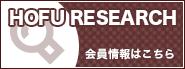 HOFU RESEARCH